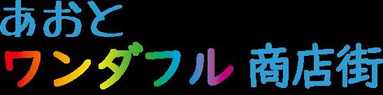 青戸ワンダフル商店街ロゴ